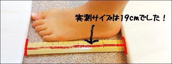 写真:足のサイズを測ってみる
