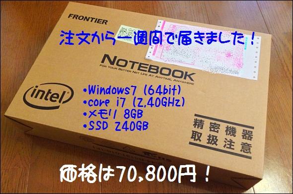 写真:フロンティアのノートパソコンが届いた