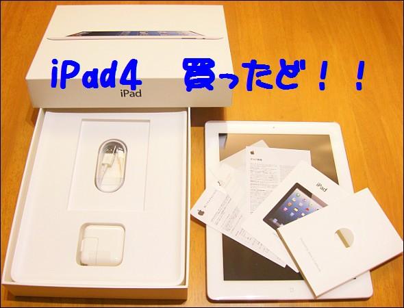 写真:第4世代iPadを買いました