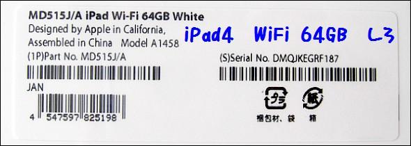 写真:第4世代iPad型番 MD515J/A