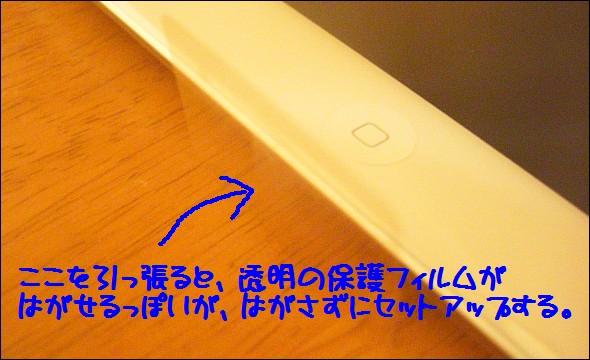 写真:第4世代iPad 透明の保護フィルム