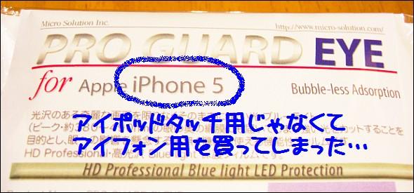 写真:第5世代アイポッドタッチ用の液晶保護フィルムを買ったつもりが、iPhone5用のものだった