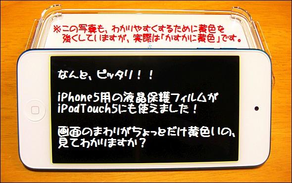 写真:iPod Touch 5にiPhone5用液晶保護フィルムを貼った