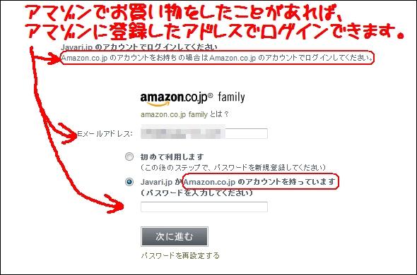 javari(ジャバリ) クロックス(crocs) アマゾンアカウントでログイン可能