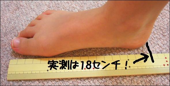 javari(ジャバリ) クロックス 足のサイズを測る