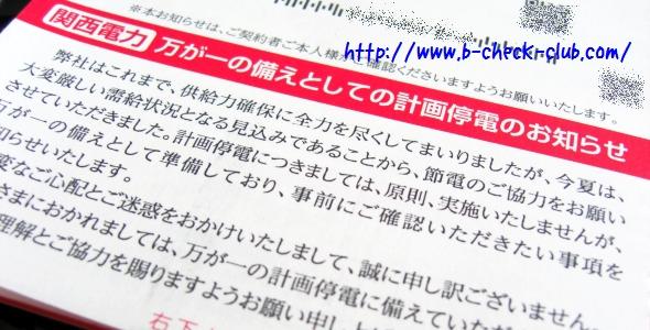 関西電力 計画停電のお知らせ