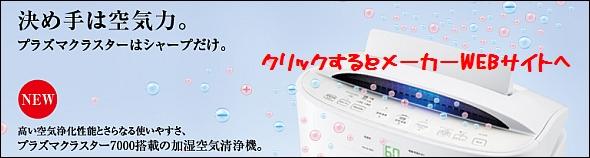 シャープ プラズマクラスター加湿空気清浄機 メーカーWEBサイト