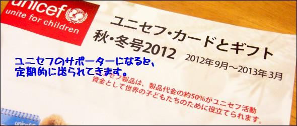 写真:ユニセフ・カードとギフト秋冬号
