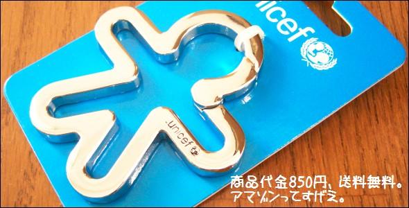 写真:アマゾンで買ったユニセフキーホルダー